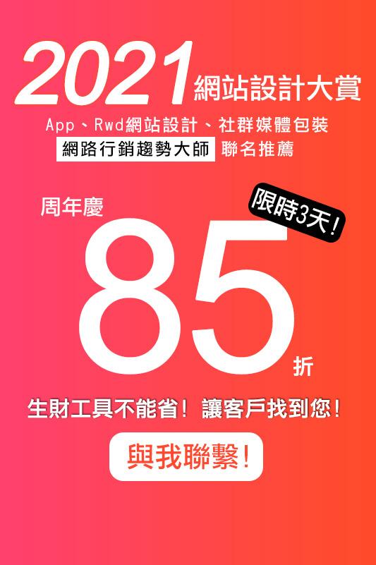 2021網路行銷大賞金門網頁設計